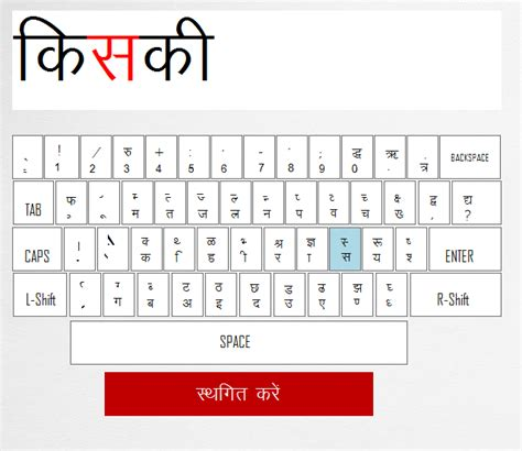 keyboard tutorial in hindi computer keyboard tutorial in hindi hindi typing test book