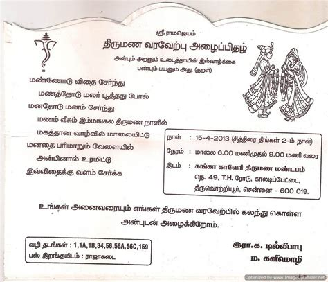 Wedding Invitation Quotes In Tamil by Marriage Invitation Quotes In Tamil Chatterzoom