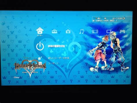 sonata on themes of kingdom hearts pictures of hd 1 5 remix ps3 themes news kingdom