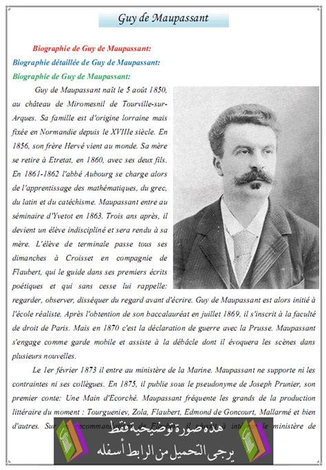 La Biography De Guy De Maupassant | درس biographie de guy de maupassant اللغة الفرنسية جذع