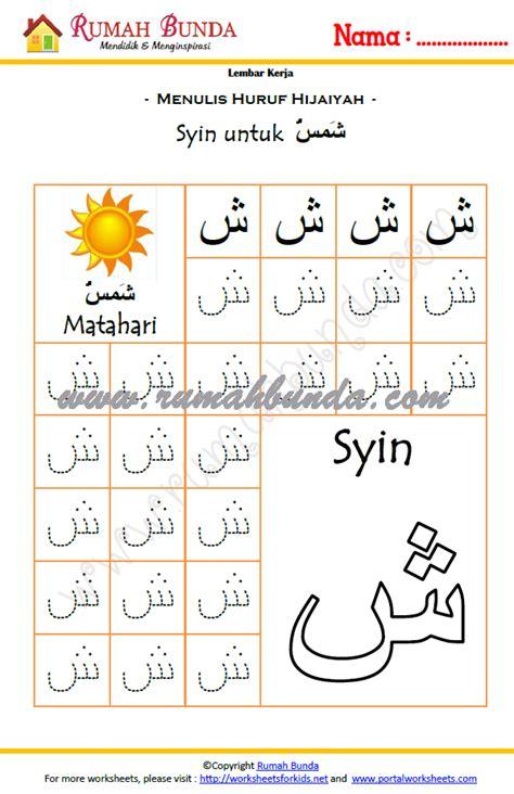 free printable hijaiyah class worksheets abitlikethis