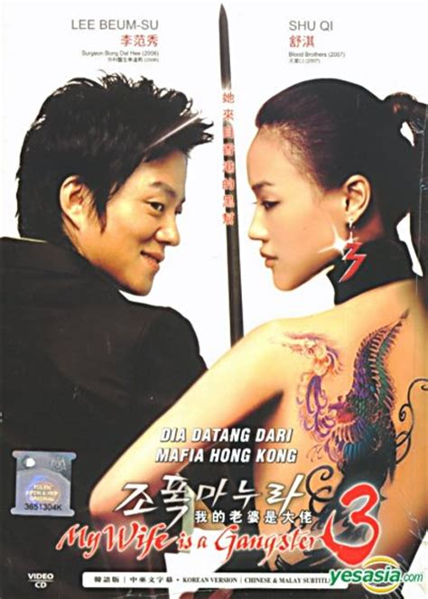 film malaysia gangster 3 yesasia my wife is a gangster 3 vcd malaysia version
