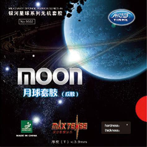 Yinhe Moon Speed yinhe moon max เซ ยงไฮ สปอร ต