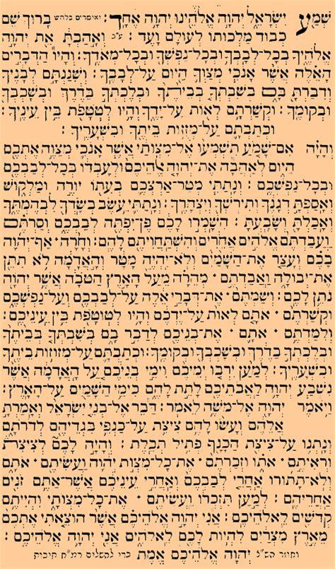 ascolta israele testo 1