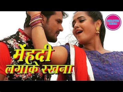 film romance ke gane kajal ragdhwani khesari lal yadav romantic jodi in