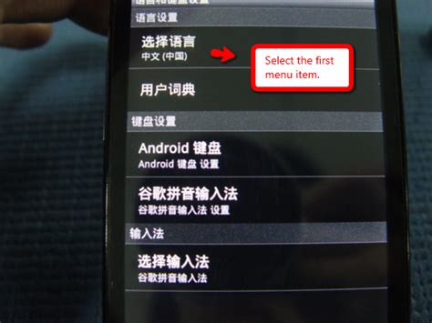 android language setting how to change language settings on android phones