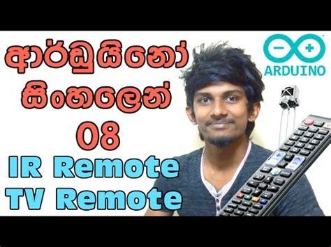 arduino tutorial in sinhala sinhala arduino tutorial 08 ir remote controller tv