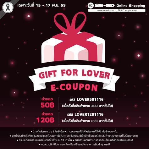 gift for lover e coupon gift for lover