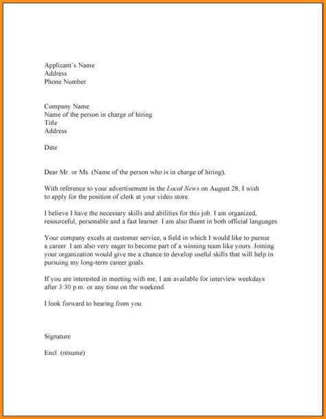 simple cover letter exle simple application letter for call center 28 images