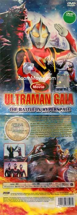 film ultraman gaia episode 1 ultraman gaia movie battle in hyperspace dvd japanese