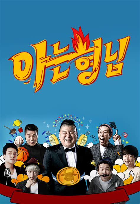 dramanice knowing brother ep 100 knowing brother 2017 streamtvb