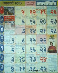 Calendar 2018 April Kalnirnay February Month Marathi Kalnirnay Calendar 2017 For More