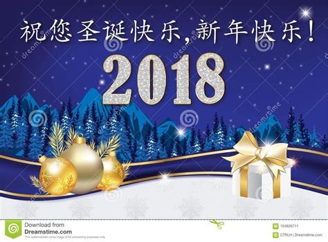 merry christmas  happy  year  written  chinese corporate greeting card stock