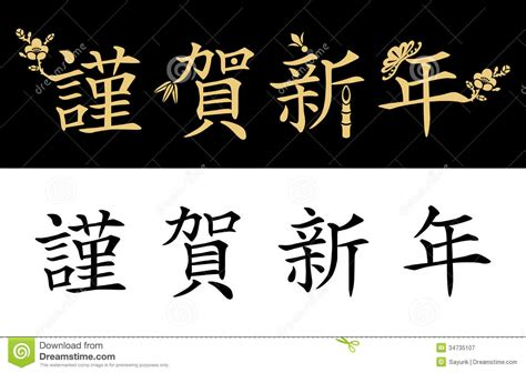 happy new year meaning in japanese greeting text stock vector image of charm part