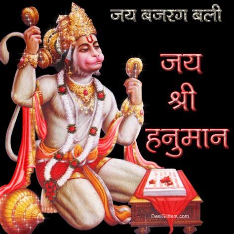 gif wallpaper hanuman ram hindi meaning the meaning of quot namaste quot ashtanga