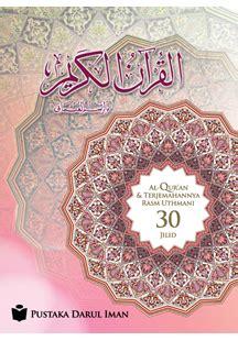 Kamus Induk Al Quran 30 Juz kamus adik edisi khas al quran terjemahan 30 jilid juzuk kotak al quran pelangi terjemahan
