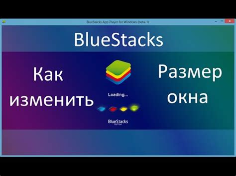 bluestacks not loading как изменить размер окна bluestacks youtube