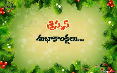 telugu christmas  christmas wishes telugu legendary quotes