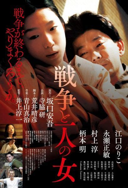 film chinese japanese war video japanese movie the war and a woman trailer
