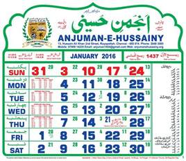 Calendar 2018 Pakistan With Islamic Dates Islamic And Calendar 2017 Pakistan Calendar