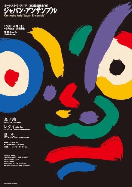 graphics design uq gurafiku japanese graphic design
