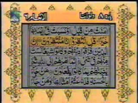 download quran mp3 khalid al jaleel download urdu translation with tilawat quran 8 30 video