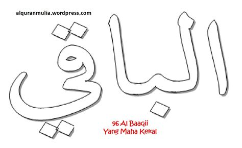 Kaligrafi Asmahul Husna kaligrafi asmaul husna ar rahman www imgkid the