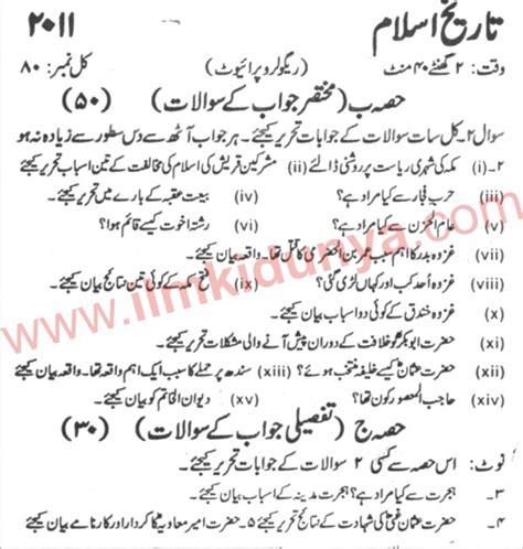 new year history in urdu karachi board islamic history 1st year past paper 2011