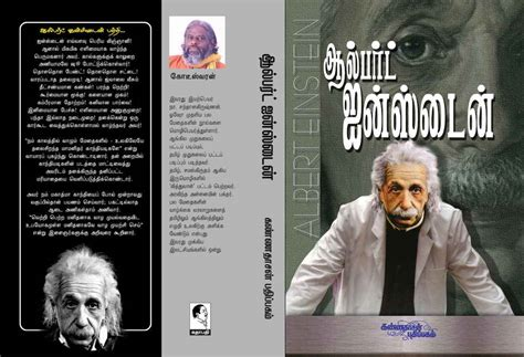 albert einstein biography in kannada language einstein biography in kannada biography auto biography