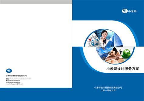 mechanical design company profile 服务方案画册 素材中国sccnn com