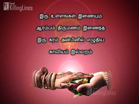 Wedding Wishes Kavithaigal by Marriage Day Wishes Kavithai Images Tamil Killinglines