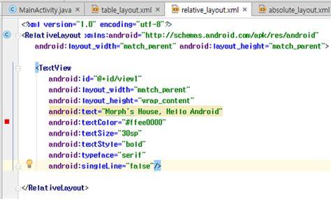 relative layout xml exle android 강의19 안드로이드 뷰를 소스코드와 연동하기 setcontentview