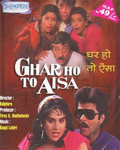 biography of movie ghar ho to aisa have a look at these films share your views its