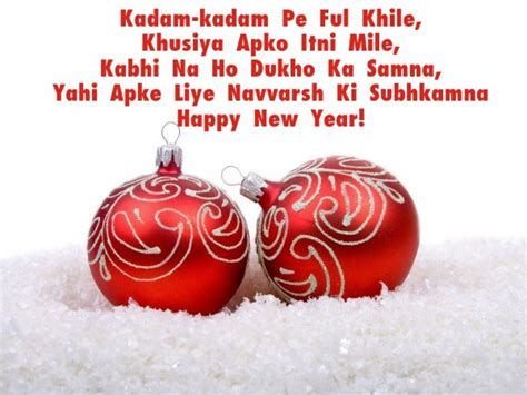great shayari poetry sms happy new year 2012