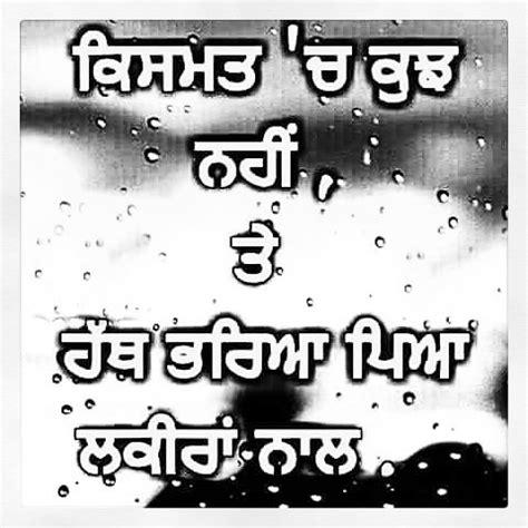 whatsapp wallpaper in punjabi whatsapp funny hindi jokes punjabi status for whatsapp