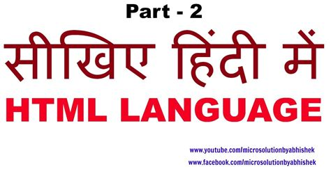 html tutorial in hindi language html tutorial for beginners in hindi part 2 youtube