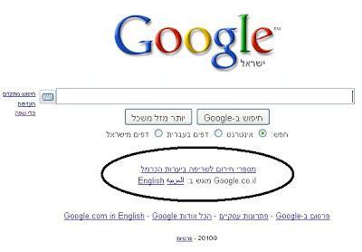 google israel israel google
