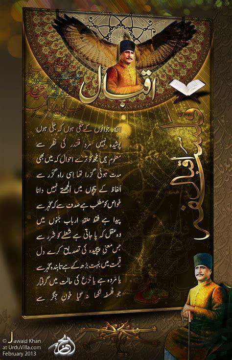 allama iqbal by thehas on deviantart falsafa e iqbal by 475 on deviantart