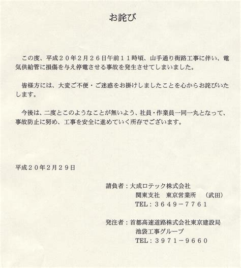 Sarcastic Apology Letter To 今古ジャパン Af S Japan Now Then 今古ジャパン March 2008
