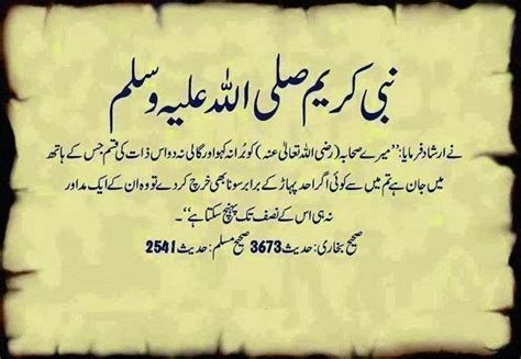 sahih hadith in urdu islamic blog about muslims hadees of sahih muslim and