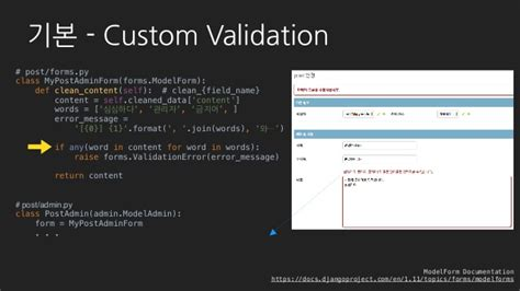 django validation tutorial django admin site 커스텀하여 적극적으로 활용하기