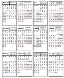 best 25 hijri calendar ideas on pinterest