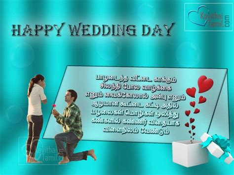 Wedding Anniversary Wishes Tamil by 20 Tamil Wedding Day Greetings And Kavithai