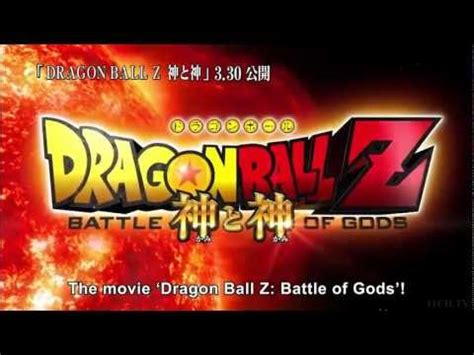 along with the gods full movie eng sub dragon ball z battle of the gods movie 14 official trailer