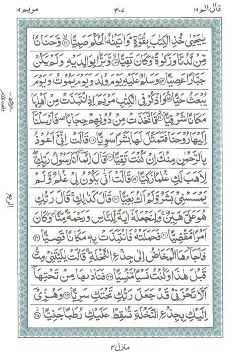 surah  maryam read holy quran   equraninstitutecom learn  recite holy quran