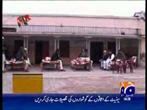 abid hussain shah, geo news mirpur azad kashmir fir