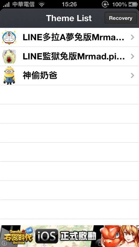 themes for line iphone line theme manager 我就是要換主題 thebigboss org iphone