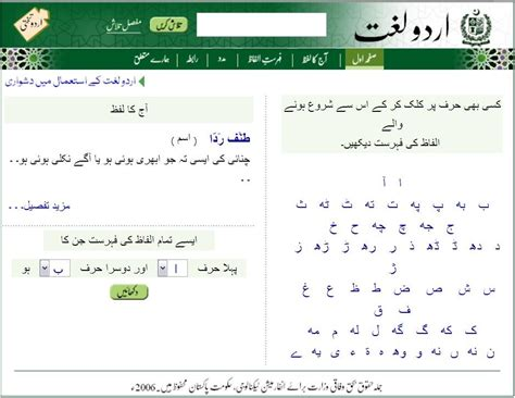 Dictionary Letter Urdu urdu dictionary knowledge home