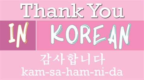 Thank You Letter In Korean How To Say Quot Thank You Quot In Korean Hello In Korean