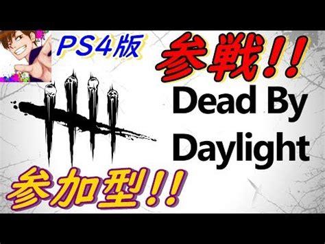 Sale Dead By Daylight Ps4 dead by daylight ps4参戦 祝 視聴者さん参加型 デットバイデイライト